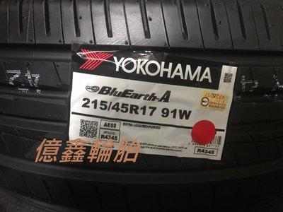 《億鑫輪胎 三峽店》橫濱輪胎 YOKOHAMA AE50  215/45/17 破盤促銷中