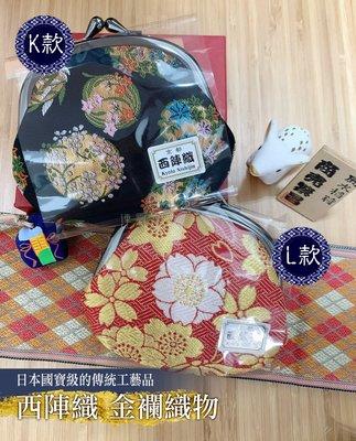 日本製 京都西陣織 金襴 口金包 小零錢包 錢包 櫻花 鳳凰 和柄 和風織物 日系刺繡 和風 珠扣零錢包