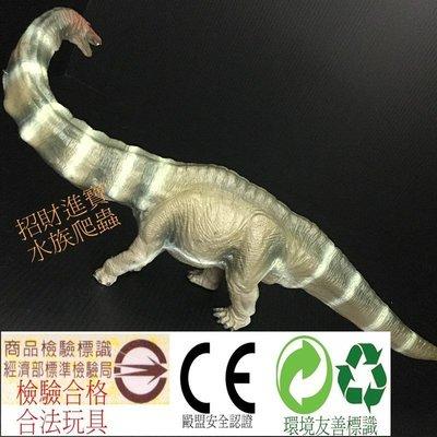 迷惑龍 恐龍 梁龍 玩具 模型 爬蟲 兒童小孩 另售 牛龍 暴龍 三角龍 腕龍 雙冠龍 棘龍 鐮刀龍 非PAPO