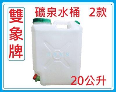 雙象牌 水桶 20公升 水龍頭 裝山泉水必備 手提水桶 礦泉水桶 水桶 大口桶 儲水桶 塑膠桶 桶子