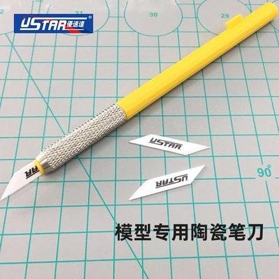 聚吉小屋 #U-STAR 優速達 UA...