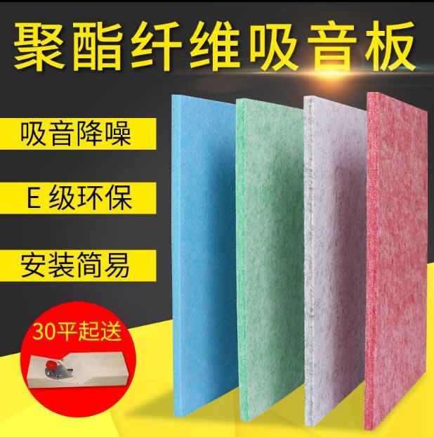 聚酯纖維吸音板隔音板影院牆體錄音棚琴房ktv幼稚園牆面裝飾(規格不同價格不同)