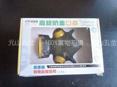 元山五金 台灣製O.PO歐堡牌 單罐防毒口罩 濾罐式 單口防毒面具 半面罩式 SD-502