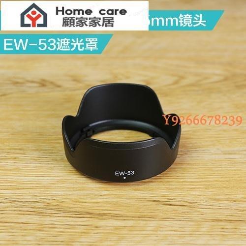 合適佳能EW-53遮光罩EF-M 15-45mm鏡頭 EOS M10 M5 M6微單配件