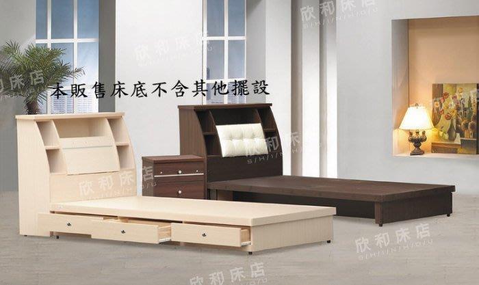 【欣和床店】~3.5尺單人加大6分板多功能耐磨木心板3抽全封床底/床架