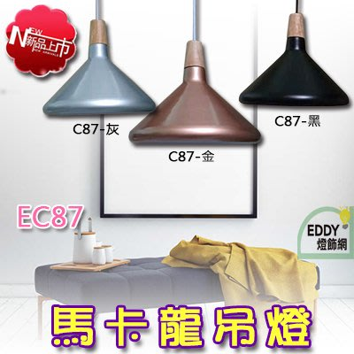 Q【EDDY燈飾網】(EC87)馬卡龍吊燈 E27*1 北歐簡約風 適用於住家.客廳.餐廳.辦公室,商業空間,展覽會場