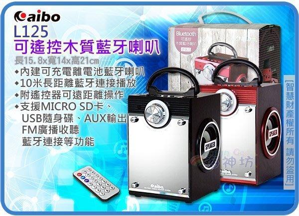 海神坊=L125 AIBO 可遙控木質藍芽喇叭 手提式喇叭 手機/平板/MP3/FM 支援TF卡/隨身碟 充電式 12W