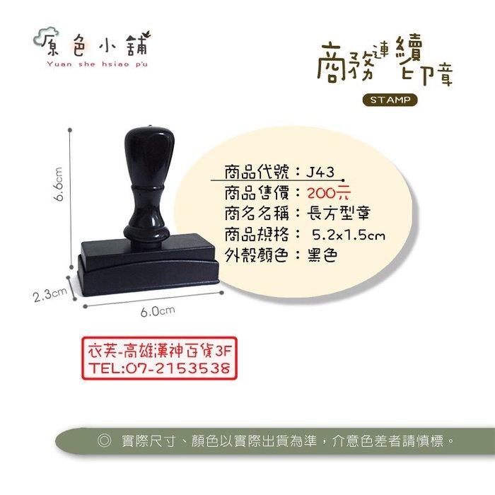 ☁️原色小舖☁️ J43 長方型章 連續印章 工商章 印面5.2x1.5cm長方 可客製內容