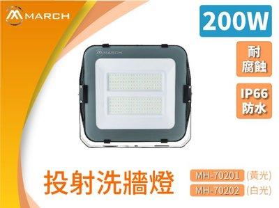 MARCH戶外投射洗牆燈LED投光燈200W防腐蝕IP66防水MH-70201/02黃光/白光220V_奇恩舖子