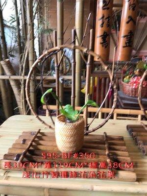 炭化竹製擺飾花朵花架S95-BF#350(不含運費及稅金)