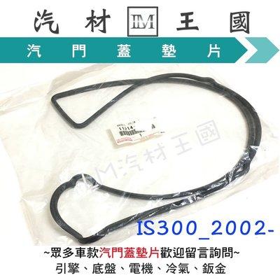 【LM汽材王國】汽門蓋墊片 IS300 2002-2004年 正廠 原廠 汽門室墊片 搖臂室蓋墊片 LEXUS
