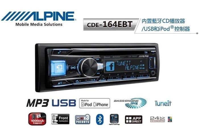 [台南源聲汽車音響] ALPINE CDE-164BT  高音質藍芽主機(後置USB AUX 3個前置輸出 30色)