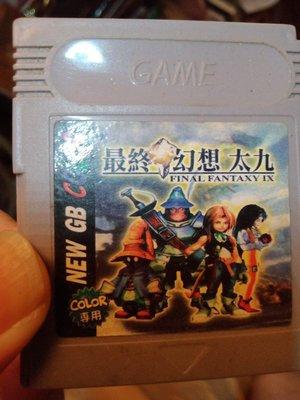 大媽桂二手屋,任天堂Game Boy Color, GBC遊戲片,太空戰士最終幻想九,太九,Final Fantasy IX,遊戲卡帶,卡匣,兒時回憶,值得珍藏