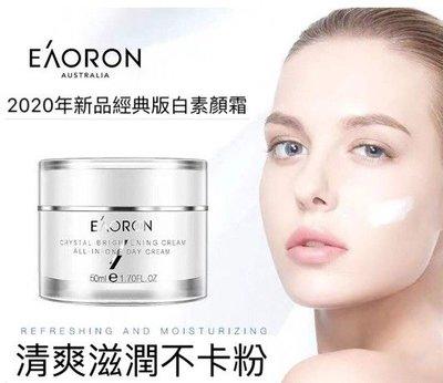 澳洲EAORON最新2020年新品 第三代 白素顏霜50ml 白素顏霜50ml