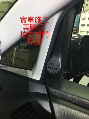 小P Previa 專用高音喇叭座 新上市 JKY 台灣總代理 密合度100% 用高山部品一比開模制造
