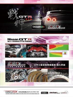 英國EcuTek 寫入式晶片Nissan GT-R R35動力 電腦調校 & 變速箱程式升級/改裝