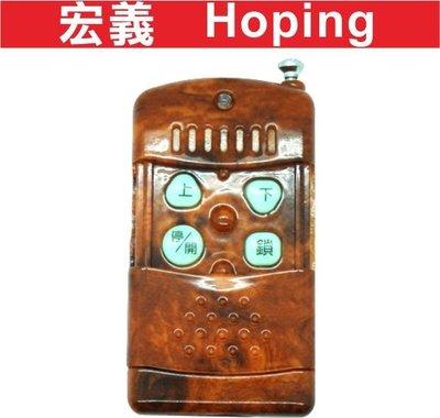 遙控器達人宏義Hoping內貼藍長標 滾碼 發射器 快速捲門 電動門遙控器 各式遙控器維修 鐵捲門遙控器 拷貝
