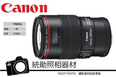 CANON EF 100mm F2.8 L IS USM.新百微 L鏡.微距鏡.平輸