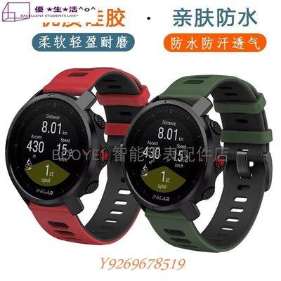 限時優惠 博能Vantage爬山polar Grit X運動手錶帶 Ignite防水防汗替換腕帶