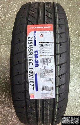 全新輪胎 NANKANG 南港 CW-20 CW20 215/65-16C (載重胎) T5 T6 專用