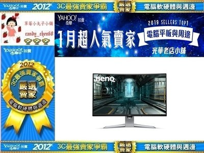 【35年連鎖老店】BenQ EX3203R 32型 VA 曲面舒視屏護眼螢幕有發票/3年保固
