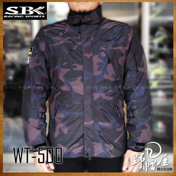 三重《野帽屋》SBK WT-500 + 超導熱電熱機能外套 春秋冬 防摔衣 防潑水 保暖 防風 四件護具 內裏可拆。迷彩