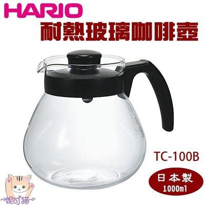 送【專用清潔棉】日本HARIO 耐熱玻璃咖啡壺 1000ml 茶壺 可微波 TC-100B