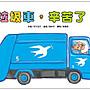 垃圾車,辛苦了!(東方)【竹下文子/ 鈴木守 ...