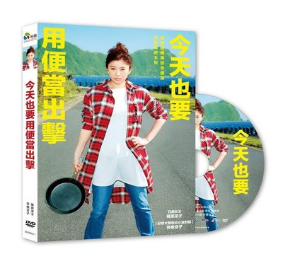 [藍光先生DVD] 今天也要用便當出擊 Bento Harassment ( 采昌正版 )