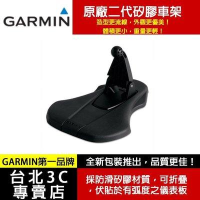 【原廠二代】Garmin 中控台 矽膠車架 適用 NUVI全系列主機