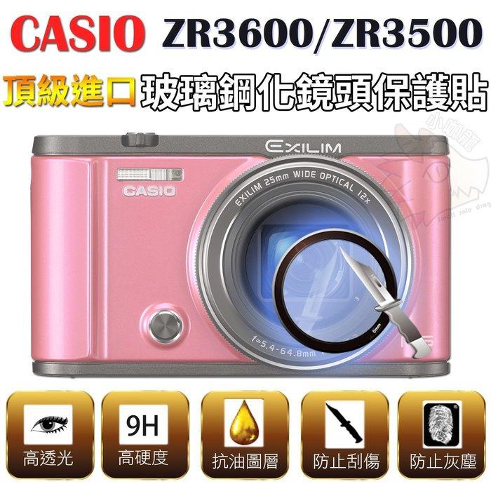 CASIO ZR3600 ZR3500 專用鋼化玻璃鏡頭保護貼 鋼化玻璃膜 鏡頭玻璃貼 鏡頭防護 QC4