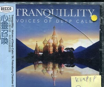 *真音樂* TRANQUILLITY / VOICES OF DEEP CALM 全新 K27919