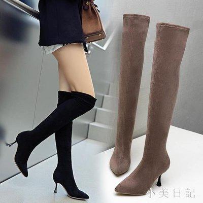 大碼長筒靴 彈力絲襪靴秋新款薄過膝靴女高跟顯瘦細跟性感尖頭襪子長靴 js19850』