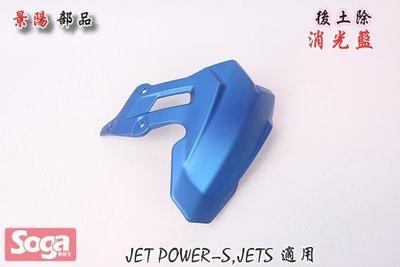 ☆車殼王☆SYM-JET-S-JETS-125-後土除-消光藍-改裝-景陽部品