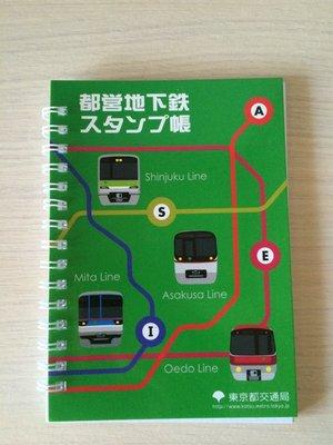 東京都營地下鐵限定紀念章收集冊