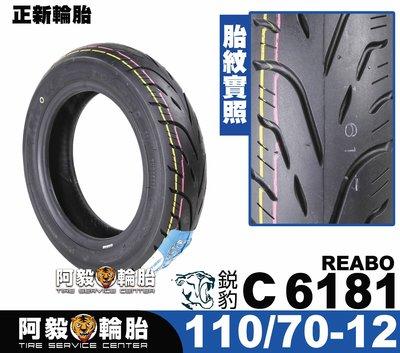 110/70-12台灣正新輪胎 鋭豹 REABO C6181 110/70-12 門市安裝送輪胎平衡+除蠟+氮氣填充服務