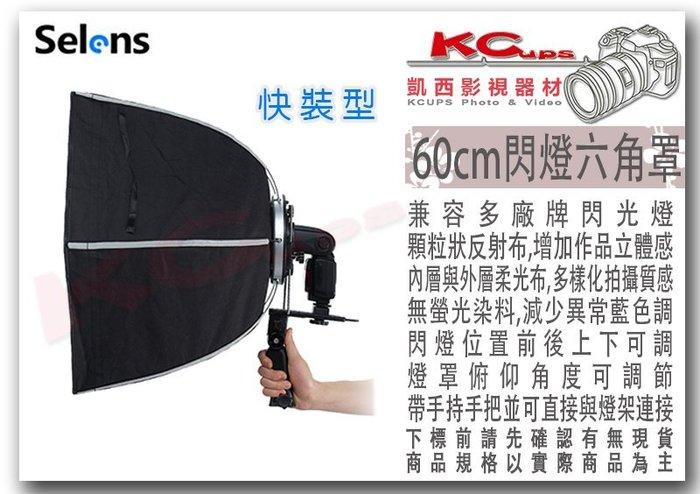 凱西影視器材 Selens 喜樂仕 閃燈用 快收 六角罩無影罩 60cm 通用型 快裝 柔光箱 機頂閃