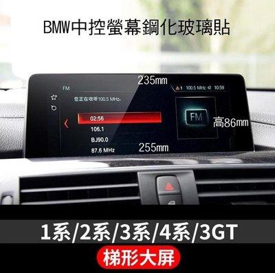 *Phone寶*BMW 1/2/3/4/3GT X1 系列 汽車螢幕鋼化玻璃貼 10.2吋 梯形大屏 保護貼