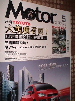 Motor 汽車百科雜誌 2010 5月 294