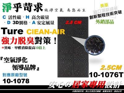 【HEPA】強效 脫臭 Amway 安麗 第二代 2代 101076-T 25mm 厚度 活性碳 濾網 空氣清淨機 濾芯