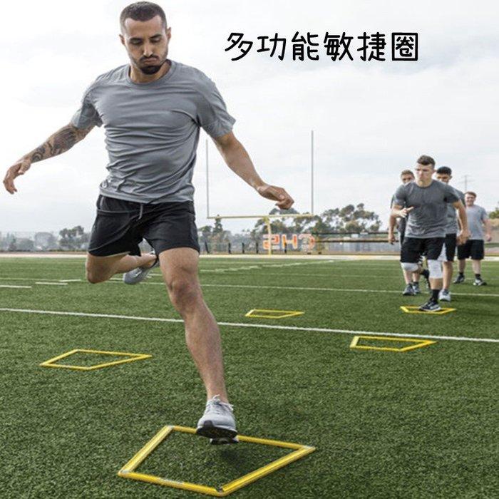 多功能敏捷圈籃球腳步足球步伐訓練體能健身運動跳格梯子兒童器材(含卡扣)