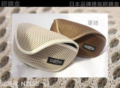 眼鏡盒加購: 日本品牌網眼透氣眼鏡盒