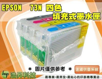 EPSON 73N 填充式墨水匣 送30cc墨水 TX210/TX220 含稅 IIE005