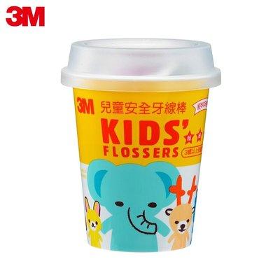 夏天ㄉ店【3M】兒童安全牙線棒 (杯裝55支) 台中市