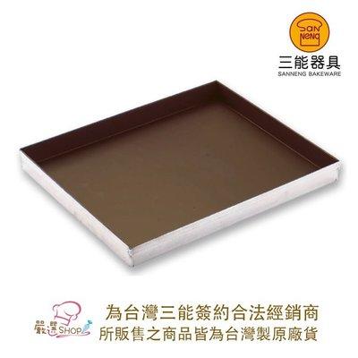 【嚴選SHOP】【SN1117】台灣製 三能 鋁合金烤盤(不沾) 深烤盤35x25x3CM適用於DR.GOODS尚朋堂