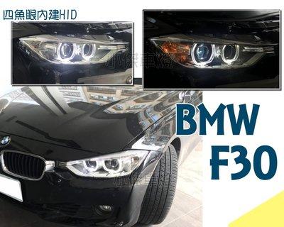 小傑車燈--BMW F30 美規卥素燈低階 升級F35 LOOK 四魚眼光圈 高階 內建HID大燈總成