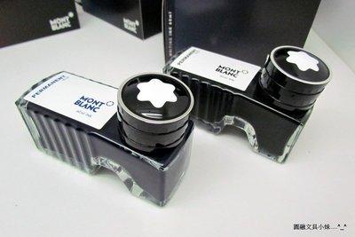 【圓融文具小妹】萬寶龍 MONT BLANC 永恆系列 防水性 鋼筆 墨水瓶 60ml 有 黑色 藍色