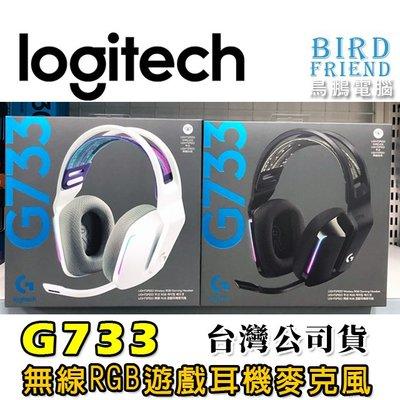 【鳥鵬電腦】logitech 羅技 G733 LIGHTSPEED 無線 RGB 遊戲耳機麥克風 DTS BLUE 輕盈