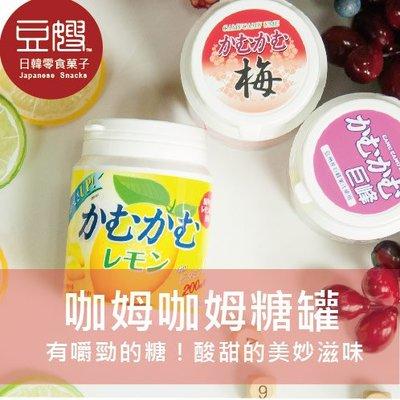 【豆嫂】日本零食 三菱 咖姆咖姆糖罐(葡萄/梅子/檸檬)