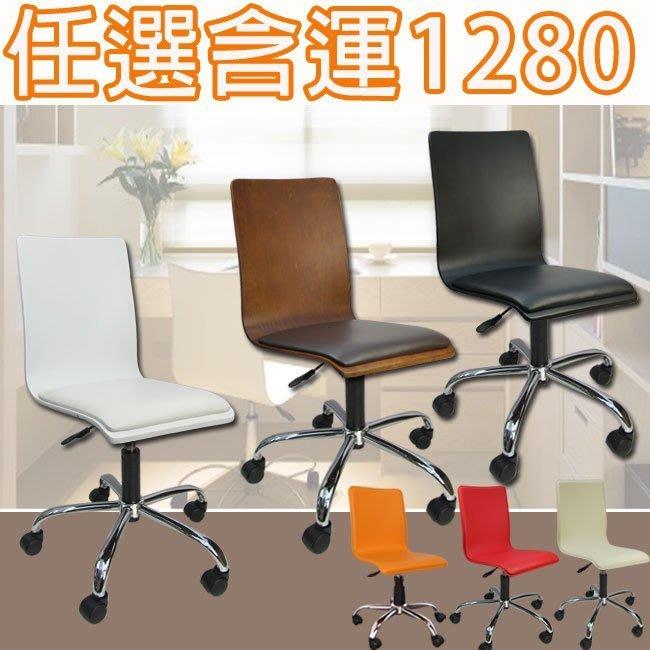 免運促銷~歐風系列鐵腳椅 輕巧好移動  電腦椅   簡約座椅 事務椅 【概念@020B/020A】